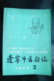 辽宁中医杂志1984年3、5、6、7、8、9、10、12