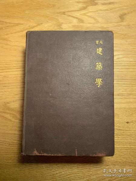 陈兆坤《实用建筑学》(精装四册全,民国二十五年初版)