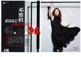 杂志切页:邓紫棋8版 专访彩页