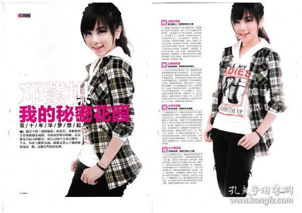 杂志切页:邓紫棋4版专访彩页 yysj