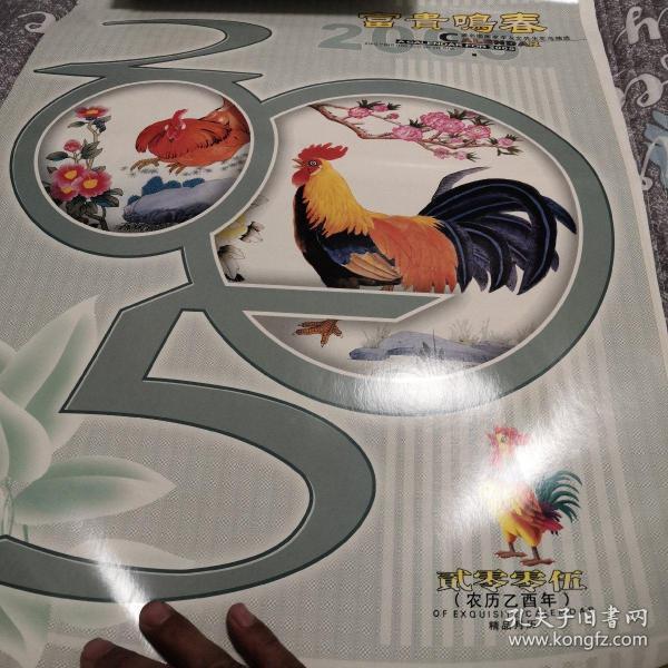 2005年双月挂历 李友文作品 朝阳金店 富贵鸣春 金鸡图