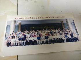 武汉市红十字会第五次会员代表大会合影   2000年7月,大彩色照片注意标的尺寸.