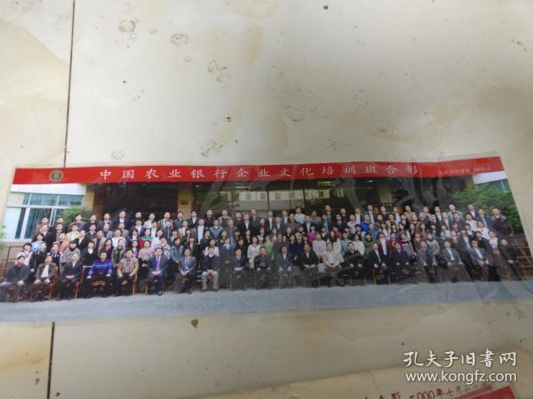 中国农业银行企业文化培训班合影     武汉培训学员2010.4,大彩色照片注意标的尺寸.