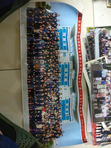 中国共产党武汉钢铁股份有限公司冷轧薄板总厂第一册党员代表大会2010.12,大彩色照片200与人,注意标的尺寸.