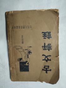 古文评注,第四册