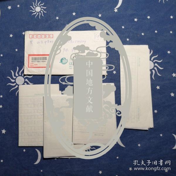江西教育出版社《陈景润文集》出版资料:目录和关于文后参考文献着录的说明,往来信件两通3页。