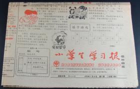 小学生学习报1989年7月6日低年级版第27期(4版)