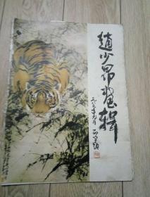 赵少昂画辑(12全)