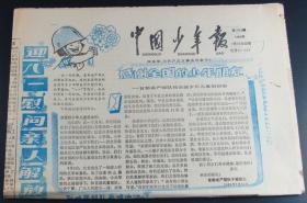 中国少年报1989年7月26日第1634期(4版)