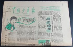 中国少年报1989年7月19日第1633期(4版)