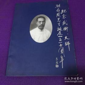 纪念武术大师孙存周先生诞辰一百一十周年