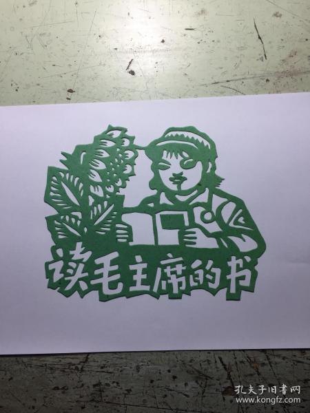 文革题材的剪纸6