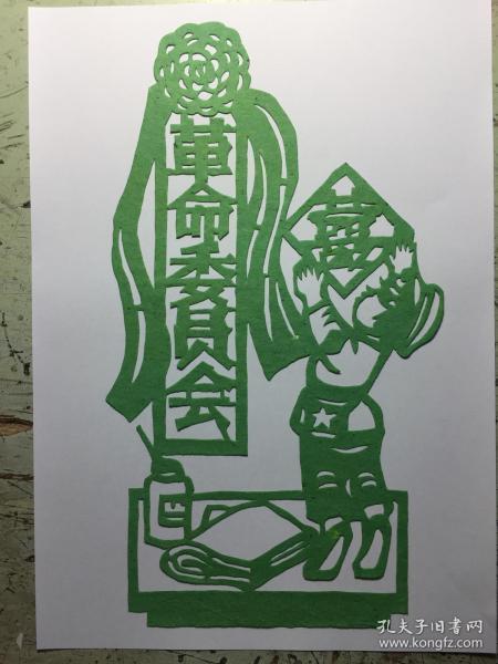 文革题材的剪纸15