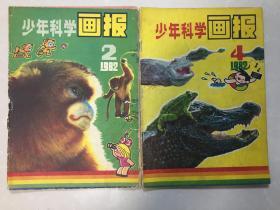 少年科学画报1982年2,4期两本合售