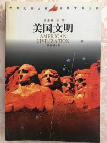 世界文明大系:美国文明