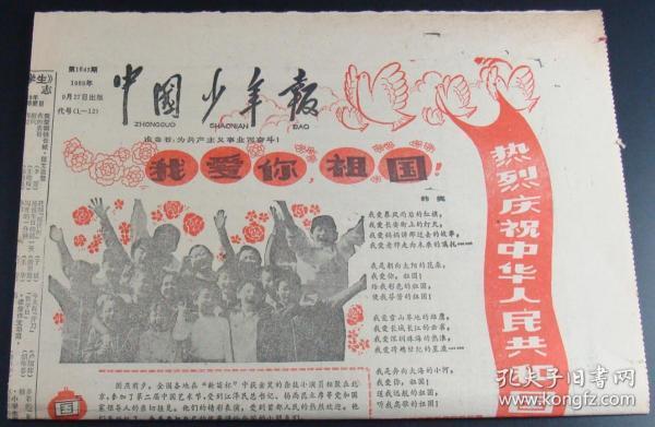 中国少年报1989年9月27日第1643期(4版)