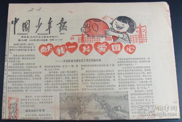 中国少年报1989年8月23日第1638期(4版)