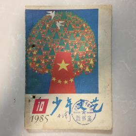 少年文艺1985年10期
