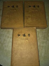 1957年版(红楼梦)上中下三册全(启功注释)