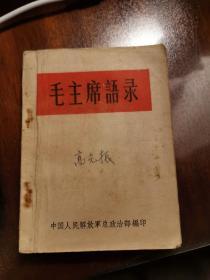 语录王,64年毛主席语录