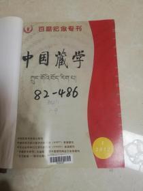 廊坊图书馆;中国藏学2012年第1--4期合订本;百期纪念专刊(汉文版)