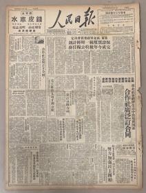 人民日报1950年3月31日1:华北社会经济生活中出现薪因素:合作社广泛订合同2:向毛主席学习向中共看齐:努力加强民族团结 3:西南行政区划介绍35元