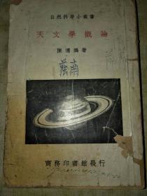 周荫南老师藏书(天文学概论)
