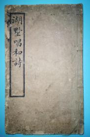 浙江台州地方文献——杨晨辑《湖墅唱和诗》,未见着录