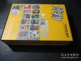 博物 杂志  典藏版 2004