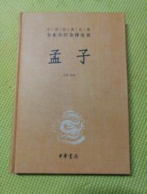 中华经典名着全本全注全译丛书:孟子