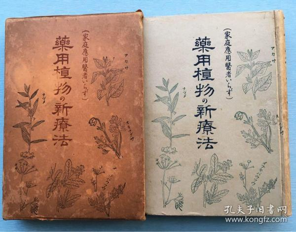医学书:《药用植物的新疗法》,药草研究会着,1933年8月近代文艺社发行。硬精装、带纸函,日语一册,配图介绍了780多种药用植物及其药效、是家庭应用及医生的宝典
