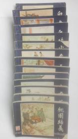 老版连环画;三国演义(47集和售,本套书缺第30集,无涂写乱画)