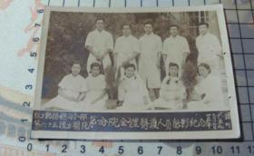 后方勤务总*令部第65后方医院第一分院医护人员留影,民国35年于东北锦州