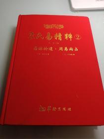 京氏易精粹2(易林补遗)(周易尚占)