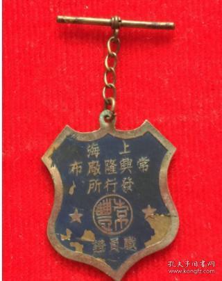 民国上海常兴隆厂布发行所职员证