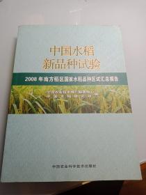 中国水稻新品种试验:2008年南方稻区国家水稻品种区试汇总报告