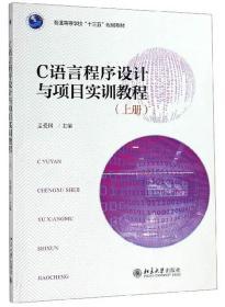 C语言程序设计与项目实训教程(上册)