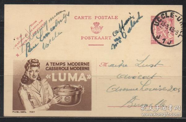 比利时广告明信片,1948年实寄, 烹饪的女人锅炊具、服装、头发