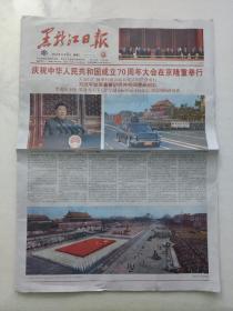 黑龙江日报 2019年10月2日。(12版全)