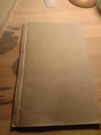 【人物志】明版清印,有著名书法家杨再春题签,木刻本。