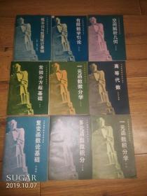 大学基础数学自学丛书 全11册缺级数和初等微分几何现存9册 私藏品佳