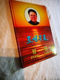 买满就送 朝鲜邮票纪念册,内有江泽民访问朝鲜,何宝珍诞生100周年小型张,还有三张邓小平的纪念邮票,《白蛇传》等