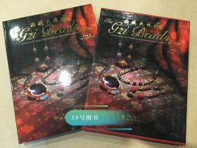 林东广著 西藏天珠 藏传佛教文物 正版附书盒
