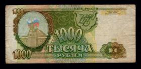 俄罗斯1993年版1000元