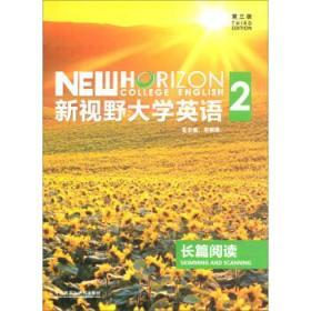 正版新视野大学英语长篇阅读第2册第三版郑树棠9787513559843