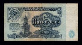 苏联1961年版5元