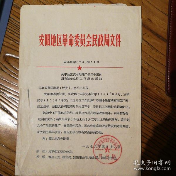 文革资料:安阳地区革命委员会民政局文件,安革民字(76)第31号
