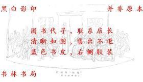 巡按使及其他-果戈里-民国文化生活出版社上海刊本(复印本)