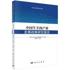 中国牛羊肉产业发展战略研究报告