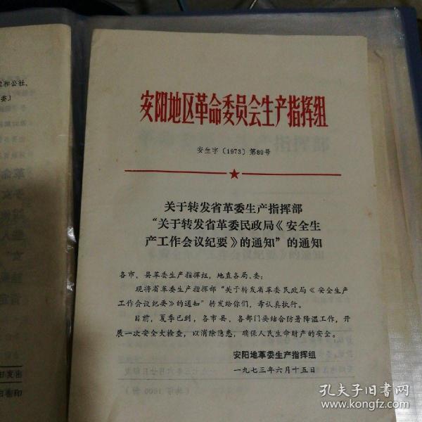 安阳地区革命委员会生产指挥组文件